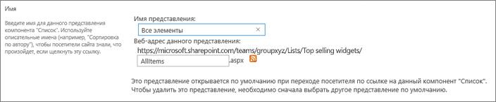 Задание названия и, при необходимости, имени файла для представления