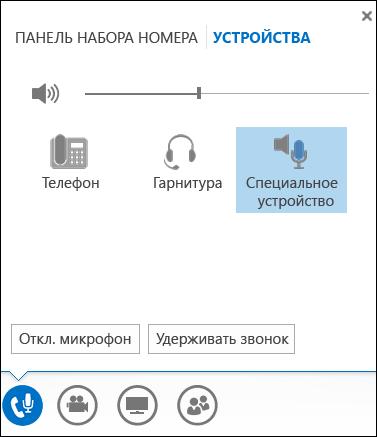 Переключение звукового устройства в Lync