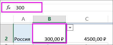 Отображение числового значения в строке формул