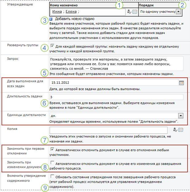 """Значения по умолчанию на странице """"Добавление рабочего процесса"""" с вынесенными полями"""