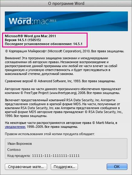 """Страница """"О программе Word"""" в Word для Mac2011"""