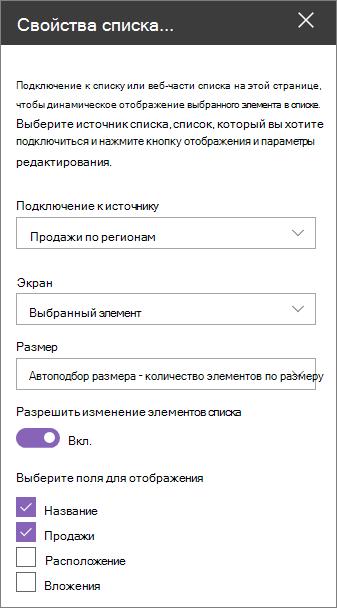 Область веб-частей «свойства списка»