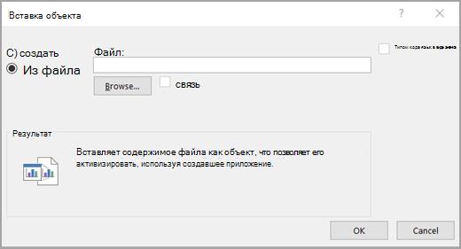 Нажмите кнопку Создать из файла
