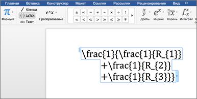 Документ Word, который содержит уравнение LaTex