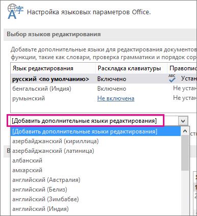 Добавление списка дополнительных языков редактирования