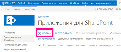 """Ссылка """"Новое приложение"""" в библиотеке """"Приложения для SharePoint"""" каталога приложений"""