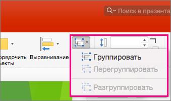 """Значок """"Группировать"""" на ленте в PowerPoint2016 для Mac"""
