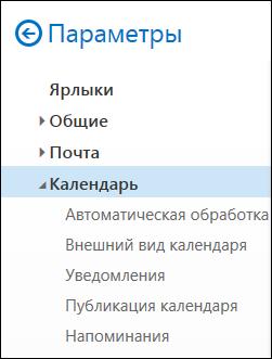 Параметры веб-календаря Outlook