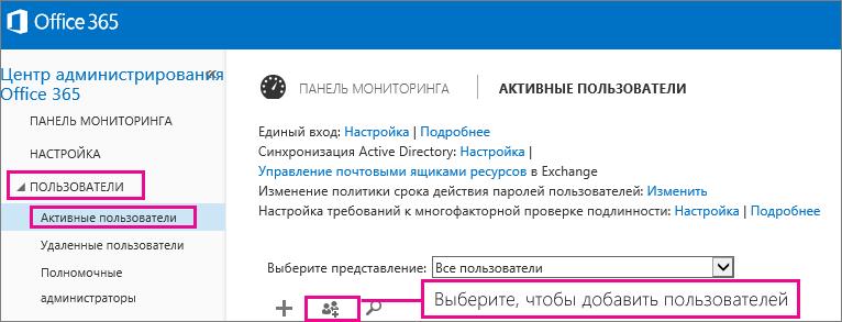 """Изображение раздела """"Пользователи"""" в центре администрирования Office365"""