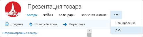 Панель навигации группы в Outlook