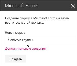 Область веб-частей Microsoft Forms для новой формы.