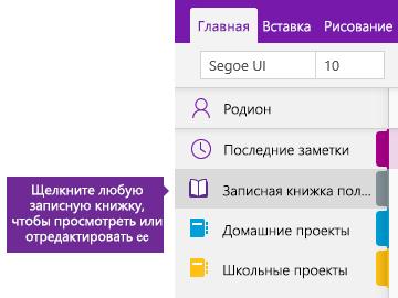 Снимок экрана: список записных книжек в OneNote