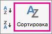 """На вкладке """"Данные"""" в Excel выберите элемент """"Сортировка"""""""