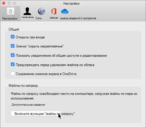 Снимок экрана: настройки в Mac для файлов OneDrive по запросу