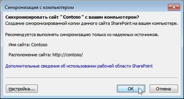 """Диалоговое окно """"Синхронизация с компьютером"""""""