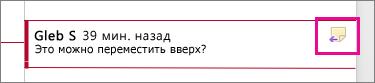 """Выделен значок """"Ответ на комментарий"""""""
