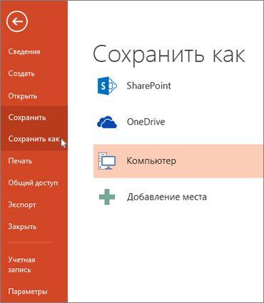 """На вкладке """"Файл"""" выберите команду """"Сохранить"""" или """"Сохранить как""""."""