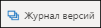 "Кнопка ""журнал версий"" на ленте в OneDrive"