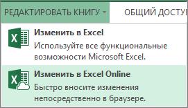 """Команда """"Редактировать в Excel Online"""" в меню """"Редактировать книгу"""""""