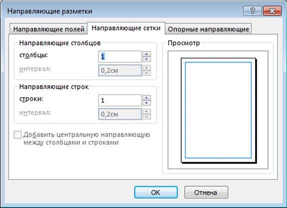 Направляющие разметки, отображающие направляющие сетки в программе Publisher
