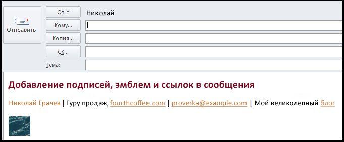 Сообщение электронной почты с электронной подписью