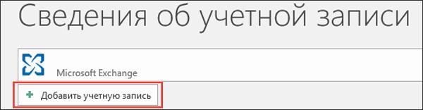 Добавление учетной записи в Outlook2016