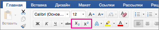 """На вкладке """"Главная"""" выделены значки """"Подстрочный"""" и """"Надстрочный""""."""