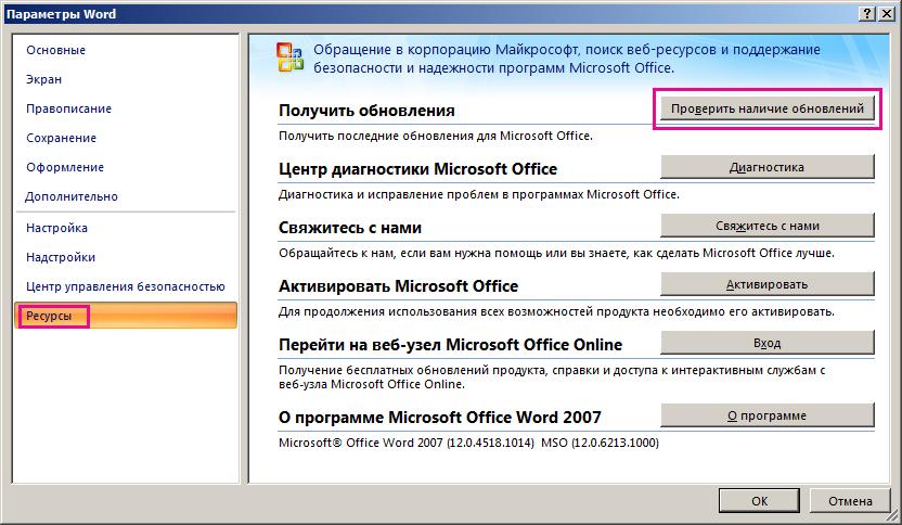 Поиск обновлений Office в Word2007
