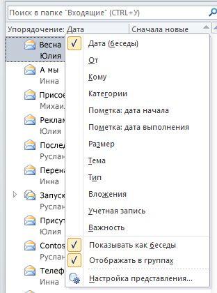 Меню упорядочения в верхней части списка сообщений