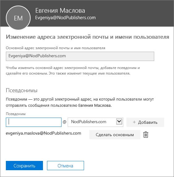 Область редактирования адресов электронной почты и имени пользователя, содержащая основной адрес электронной почты и псевдоним, который можно установить как основной адрес электронной почты.
