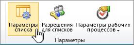 """Кнопка """"Параметры списка"""" на ленте страницы"""