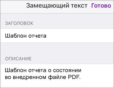 Добавление замещающего текста для внедренных файлов в OneNote для iOS