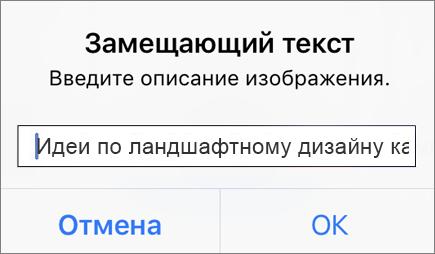 Меню замещающего текста для рисунка в Outlook для iOS