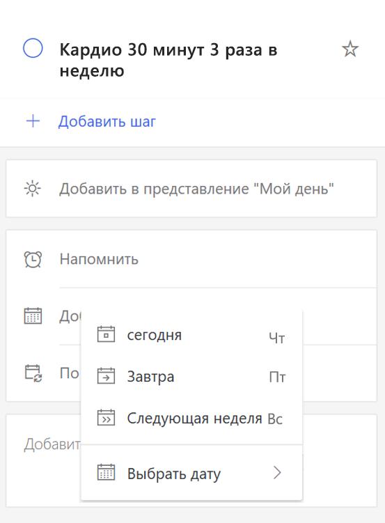 """Снимок экрана: представление """"Сведения"""" с выбранным пунктом """"Добавить дату выполнения""""."""