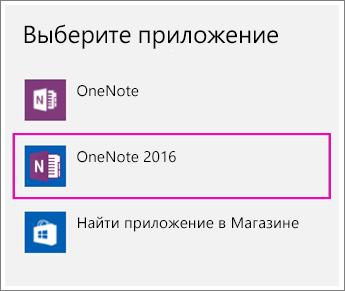 """Снимок экрана: команда """"Выберите приложение"""" в параметрах Windows 10."""