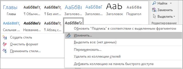 Щелкните правой кнопкой мыши стиль подписи в коллекции стилей, чтобы изменить ее форматирование.