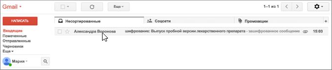 """Папка """"Входящие"""" с зашифрованным сообщением"""