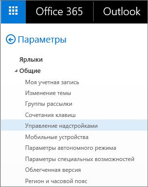 """Снимок экрана: раздел """"Общие"""" меню """"Параметры"""" Outlook, выделен параметр """"Управление надстройками""""."""
