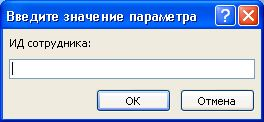 """Показан пример ожидаемого диалогового окна """"Введите значение параметра"""" с идентификатором """"Введите код сотрудника"""", полем для ввода значений и кнопками """"ОК"""" и """"Отмена""""."""