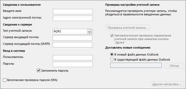 Введите параметры учетной записи IMAP