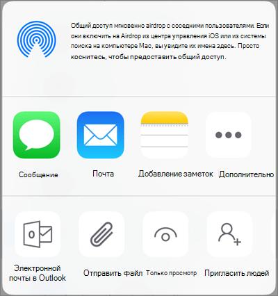 Общий доступ с помощью OneDrive