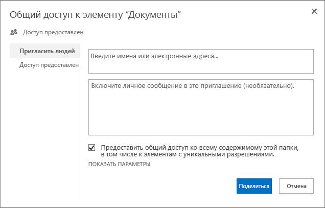 """Диалоговое окно """"Общий доступ"""""""