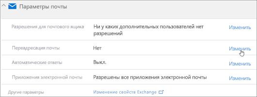 """Снимок экрана: нажмите """"Изменить"""" для настройки переадресации электронной почты"""