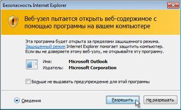 Диалоговое окно безопасности Internet Explorer