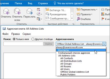 После импорта контактов из Gmail их можно найти в адресной книге Office 365