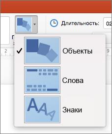 """Параметры эффектов для перехода """"Трансформация"""" в PowerPoint2016 для Mac"""