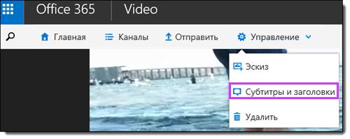 Добавление субтитров в Office365 Видео