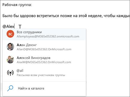 @mentions в Outlook в Интернете
