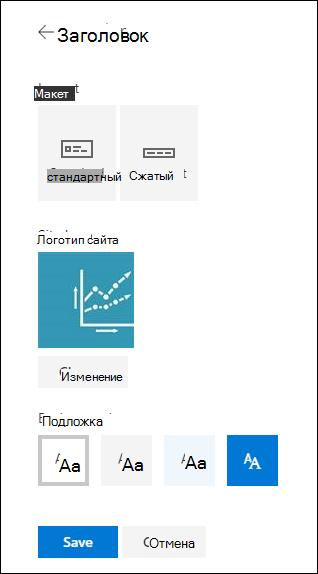 Макеты заголовков сайтов SharePoint