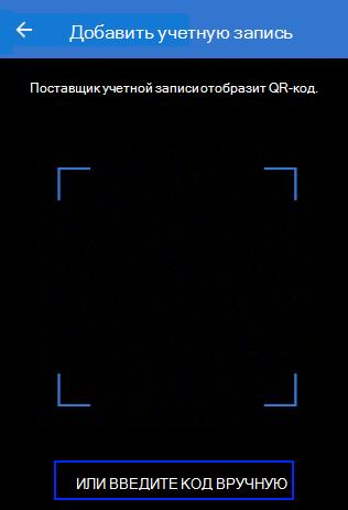 Экран для сканирования QR-кода